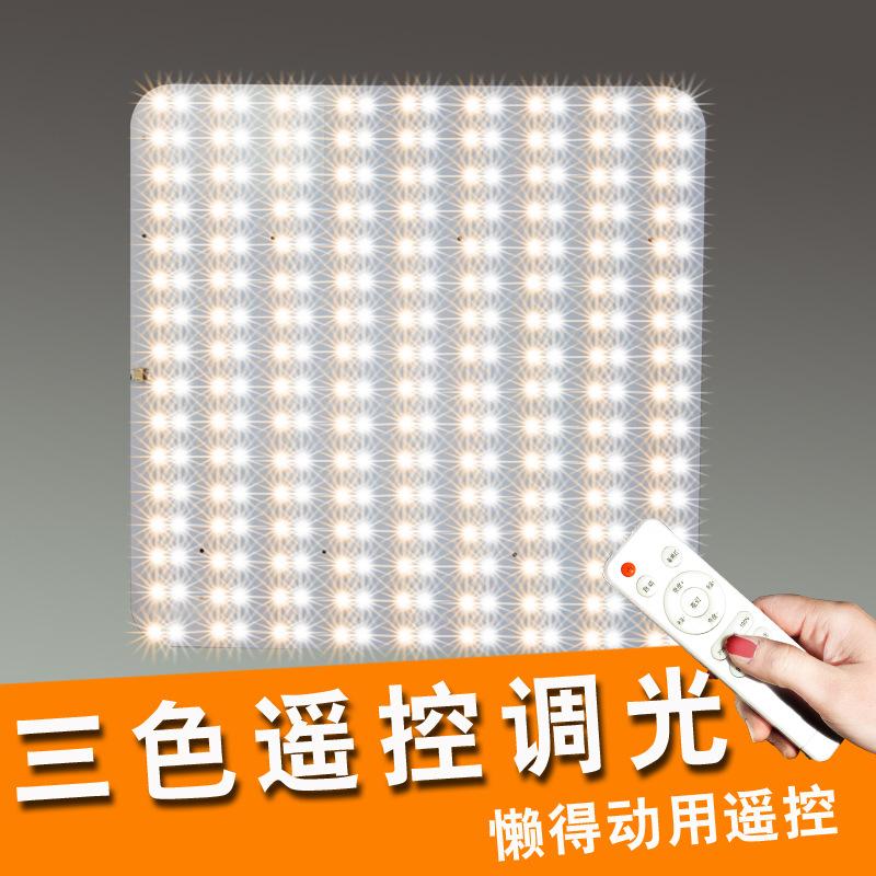 led吸頂燈改造燈板吸頂燈芯帶遙控可調光改裝改造板方形燈板光源