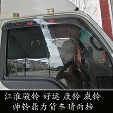 貨車江淮駿鈴/康鈴/好運/大好運/鼎力/威鈴貨車車窗晴雨擋板雨眉