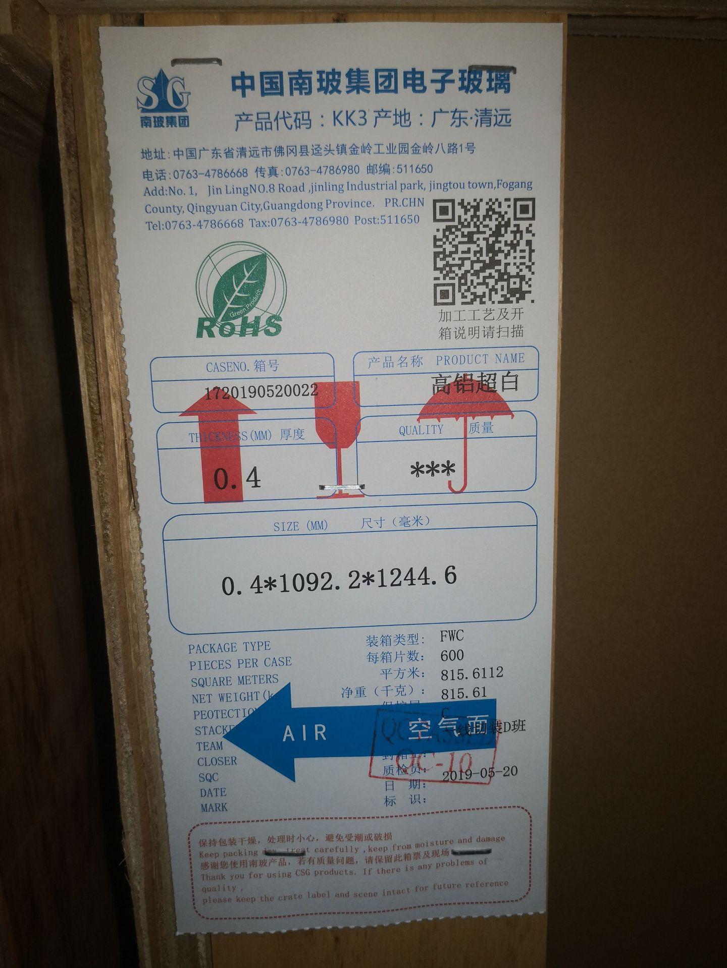中国南玻集团0.4mm电子玻璃原片超薄超透中铝 高铝原料 浮法玻璃