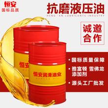 传动轴油32号68#油注塑机挖机高压液压油厂家批发46号 抗磨液压油
