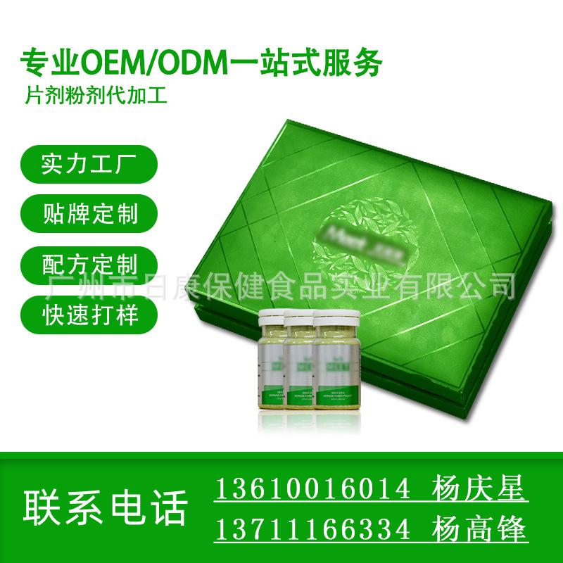 绿茶粉固体饮料OEM 膳食纤维绿茶粉代加工定制 肠排美容院套盒