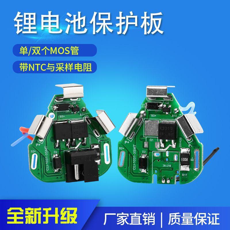 12.6V3串锂电池保护板 电钻电池包保护板支持定制电池线路板mos管