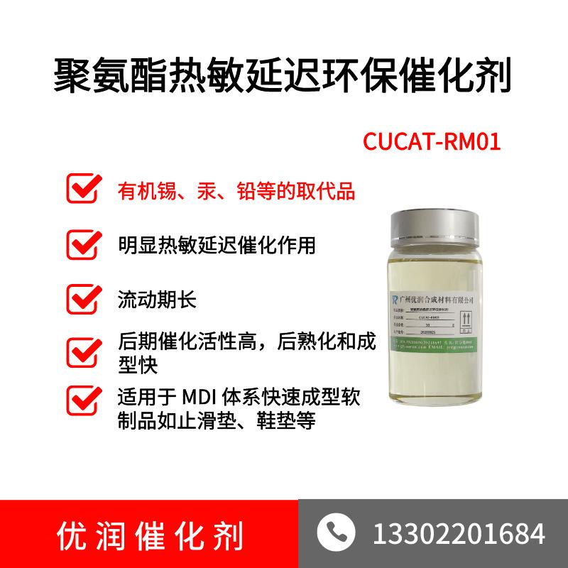 聚氨酯热敏延迟环保催化剂CUCAT-RM01