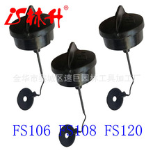 林升Gas Fuel Cap for STIHL FS106 FS108 FS120 4128 350 0505