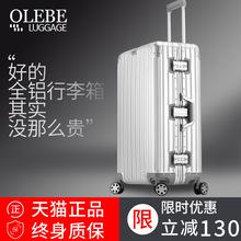 全鋁鎂合金行李箱皮箱拉桿箱男旅行箱鋁框萬向輪女24寸箱子密碼箱