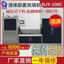 厂家直销NJY-100C 全自动微丸液体胶囊充填机 硬壳胶囊液体填充机