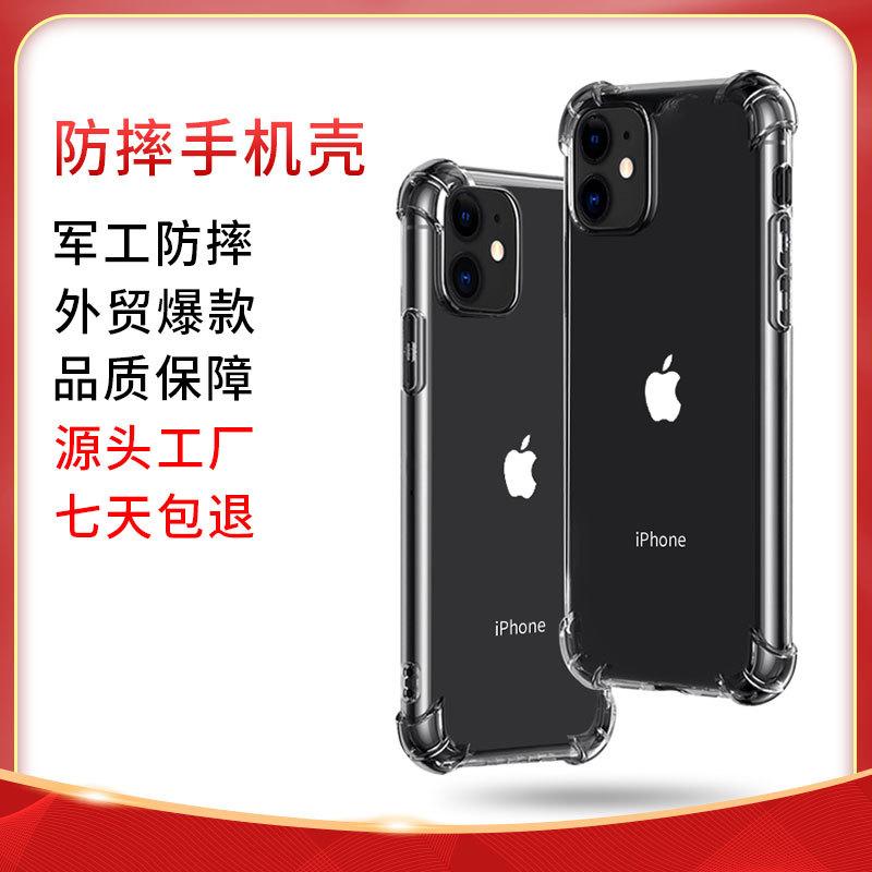 适用iphone11二合一手机壳苹果Xsmax四角防摔保护套透明TPU软壳8p