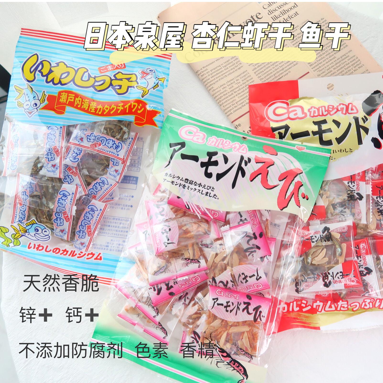 日本进口零食泉屋扁桃仁杏仁味小虾干坚果虾干儿童海产休闲食品
