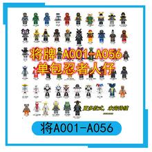 單鏈多款將牌A001-A056幻影忍者積木兒童益智拼裝玩具單包袋裝