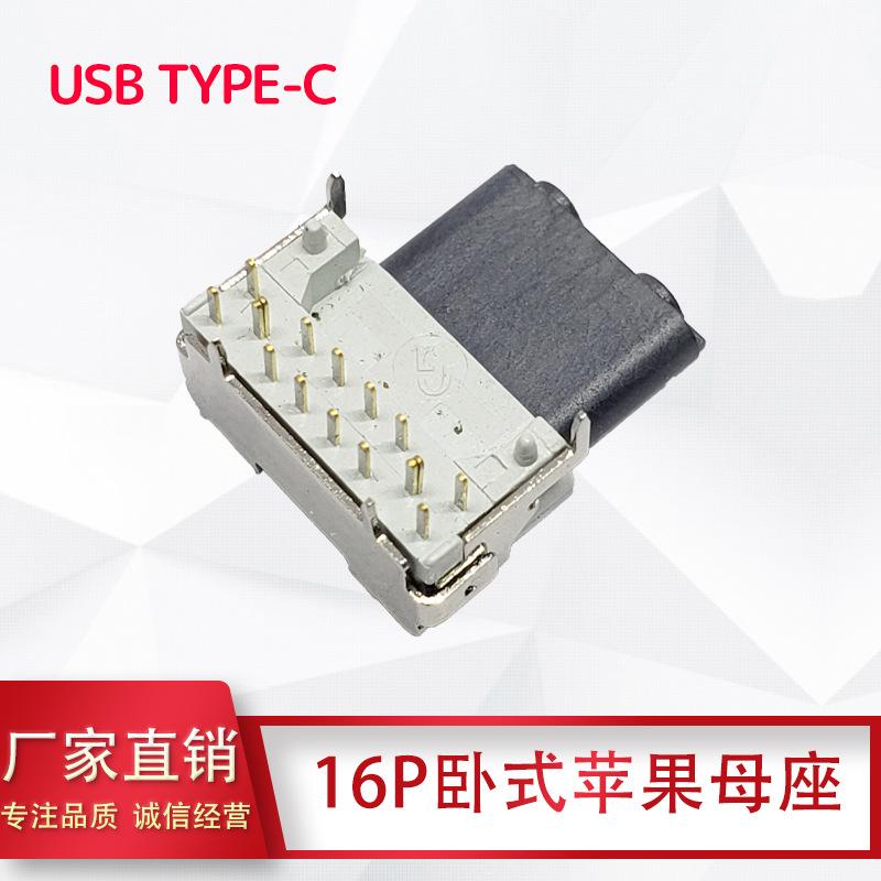 新款USB TYPE-C 苹果母座 16P苹果款 20W 三次成型 带护套 欧规