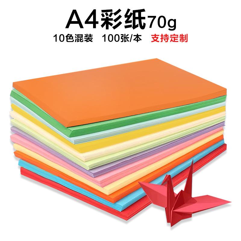厂家直销 a4复印纸 彩色a4打印纸 彩色a4纸70克10色手工彩纸折纸