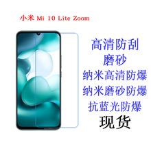 小米 10 Lite Zoom保护膜 抗蓝光 防爆软膜手机膜 高清贴膜6.57寸