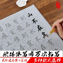 套装欧体笔画毛笔字帖水写布套装入门成人临摹楷书法练习循环使用
