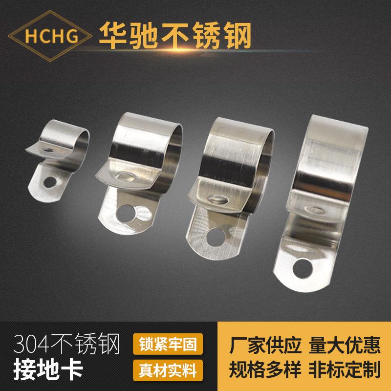 304不锈钢接地卡欧姆卡管卡 管支架管扣 接地卡水管夹U型卡