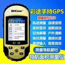 彩途N210N200N300戶外手持GPS手持機戶外衛星導航儀定位儀GIS采集