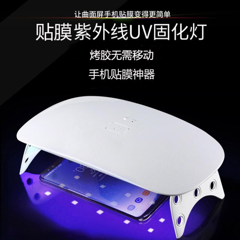 手机UV贴膜烤灯UV胶钢化膜固化紫外线紫光滴胶灯防滑垫美甲灯