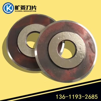 供应优质轴承刀片发黑防锈处理 分切圆刀片