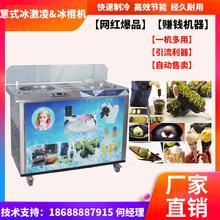 奶茶甜品店现做前台硬冰机 水果酸奶冰棒机 自动保鲜