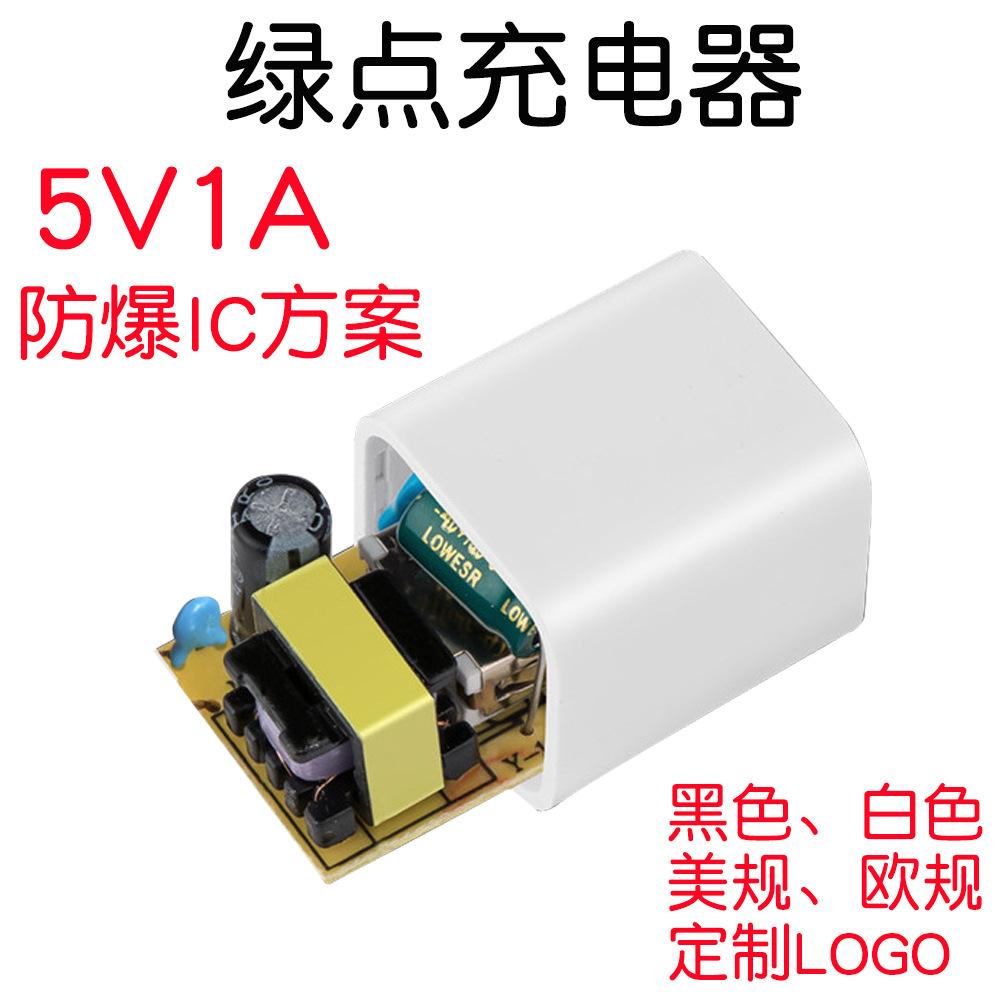 5V1A小绿点充电器手机灭蚊灯蓝牙耳机适配器小电器5V1000MA充电头