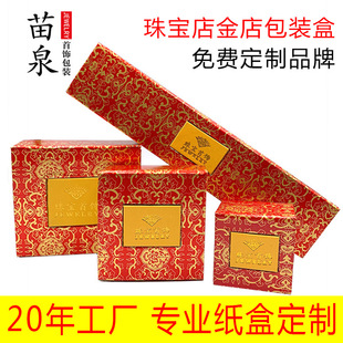 Jewelry gold, silver and jade packaging box, jewelry box manufacturer, ring, bracelet, pendant box, free custom brand wholesale