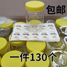 厂家直销 蜂蜜瓶塑料瓶透明食品密封罐2斤1斤带盖包装加厚一斤装