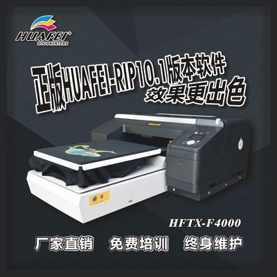 供应数码印花机 t恤印花机 服装打印机