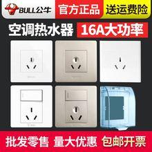 公牛插座三孔16A暗装墙壁插座大功率热水器空调插座家用面板G07
