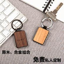 木质钥匙扣酒店民宿号码牌木金属夹心钥匙扣挂件手工创意礼品定制