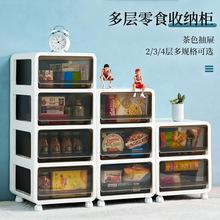 玩具收纳箱抽屉式塑料零食收纳柜子家用衣服衣物整理箱大号储物柜
