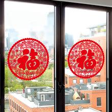 新年裝飾品店鋪櫥窗花貼春節過年窗戶玻璃貼紙福字喜慶墻貼門貼畫
