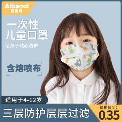 货源海睿康一次性儿童口罩卡通印花恐龙口罩孩子小学生宝宝婴幼儿现货批发