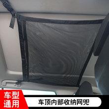 跨境汽车用品车顶网兜汽车顶棚收纳网多功能通用悬挂式车内置物袋