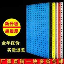 库存仓储货架五金工具加工中心工具挂板墙圆孔维修工墙面标示汽修