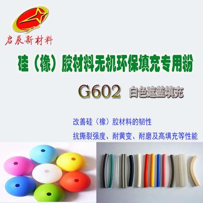 塑料硅橡胶 固体硅胶 电子罐封胶 稳定超硬耐磨耐刮无机环保填充