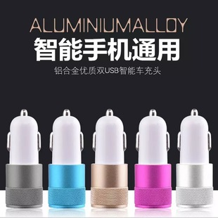 Small Steel Cannon Car Charger Dual USB Charging Head Aluminum Alloy Car Charger Car Charger Smart Charging