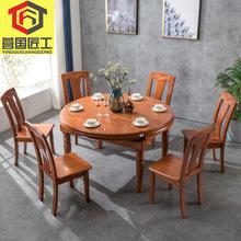 厂家直销全实木餐桌中式家具跳台伸缩折叠方圆桌椅组合餐厅饭桌子