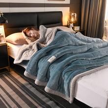 冬季三层毛毯被子加厚法兰绒贝贝绒毯子办公室沙发午睡盖毯单双人