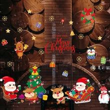 2021圣诞节装饰玻璃贴纸橱窗店铺窗花贴圣诞老人雪花布置挂件贴画