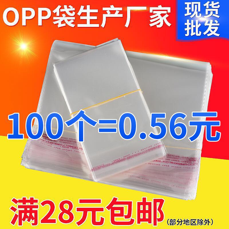 現貨批發opp袋子不干膠自粘袋加厚透明服裝包裝袋塑料自封袋定做