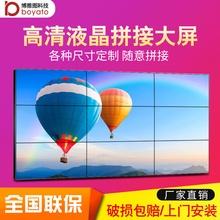 46/49/55寸液晶拼接屏无缝拼接LCD高清监视显示器大屏拼接电视墙