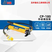 長捷牌 CP-180小型手動液壓泵 長度320mm儲油量0.35升 壓力60兆帕