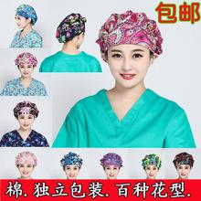 巧護士 蓬蓬帽手術室全棉印花帽外科醫生長發工作帽美容防塵帽
