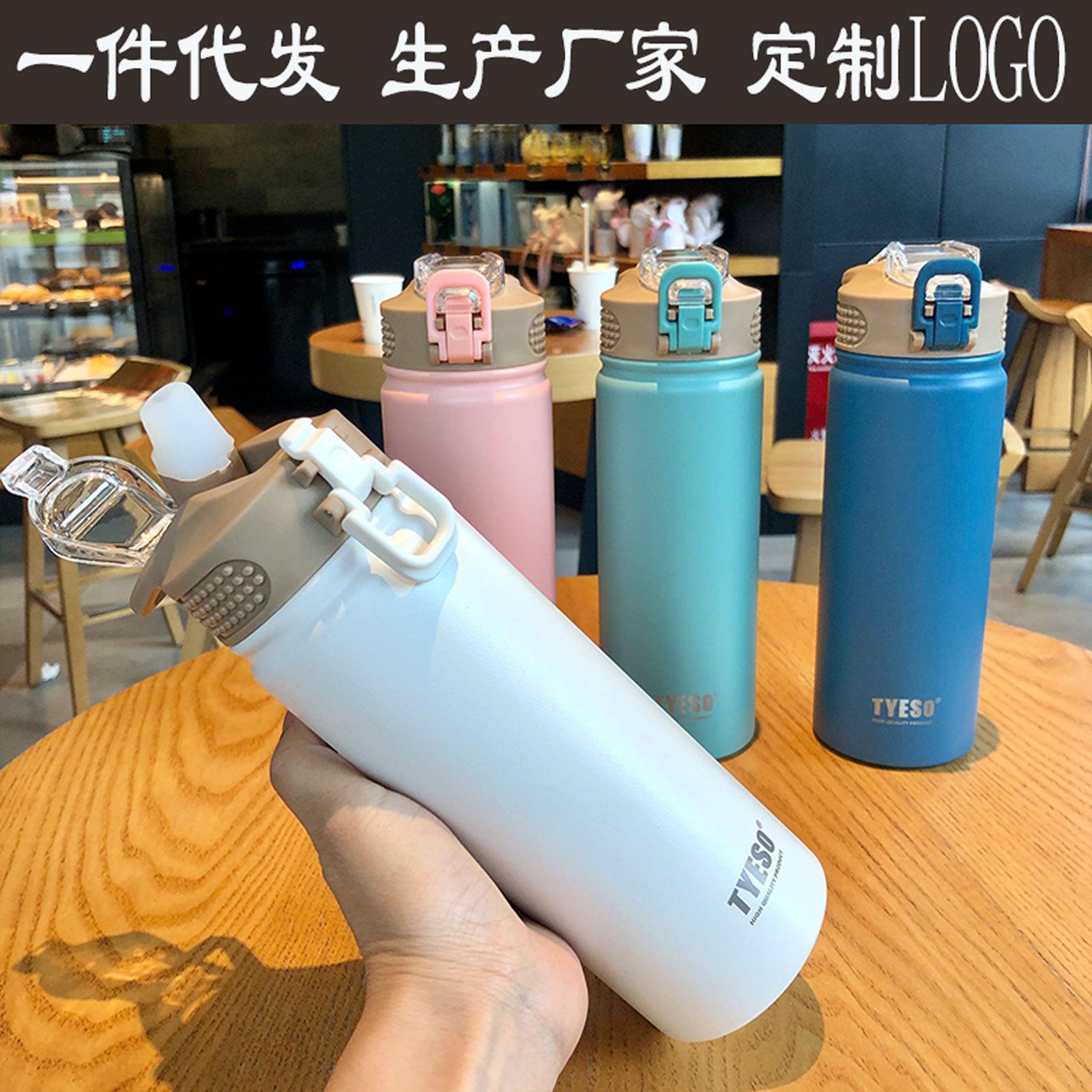 磨砂保温杯女学生大容量吸管水杯大人简约便携清新个性不锈钢杯子