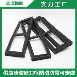 厂家生产缓冲橡胶框套 磨刀器减振防滑硅胶护套 日用硅胶帮手
