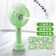 新款手持喷雾补水风扇 USB静音便携式户外桌面冷风加湿风扇厂家