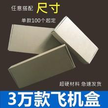 百勝100/組280*120*70扁平長方形長條飛機盒DIY手工配件紙箱包裝