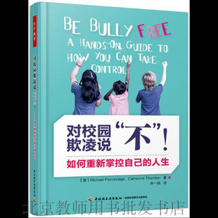 Say no to campus bullying: how to regain control of your life China Light Industry Press