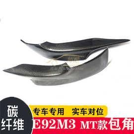 适用于宝马3系 E92碳纤维包角改装MT款前唇前下巴 护角汽车小包围