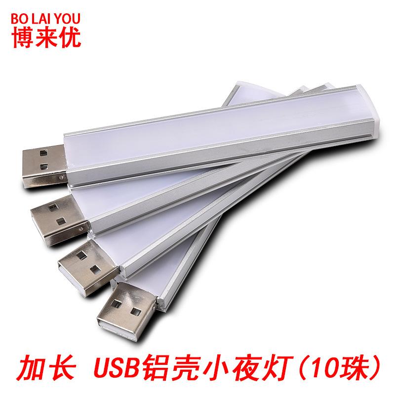 10-20燈珠USB鋁殼燈LED節能燈5V學習閱讀露營電腦充電寶小夜燈