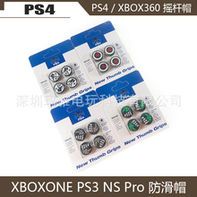 PS4 PS3 XBOX360 ONES 手柄图案摇杆保护帽 switch PRO PS5防滑帽